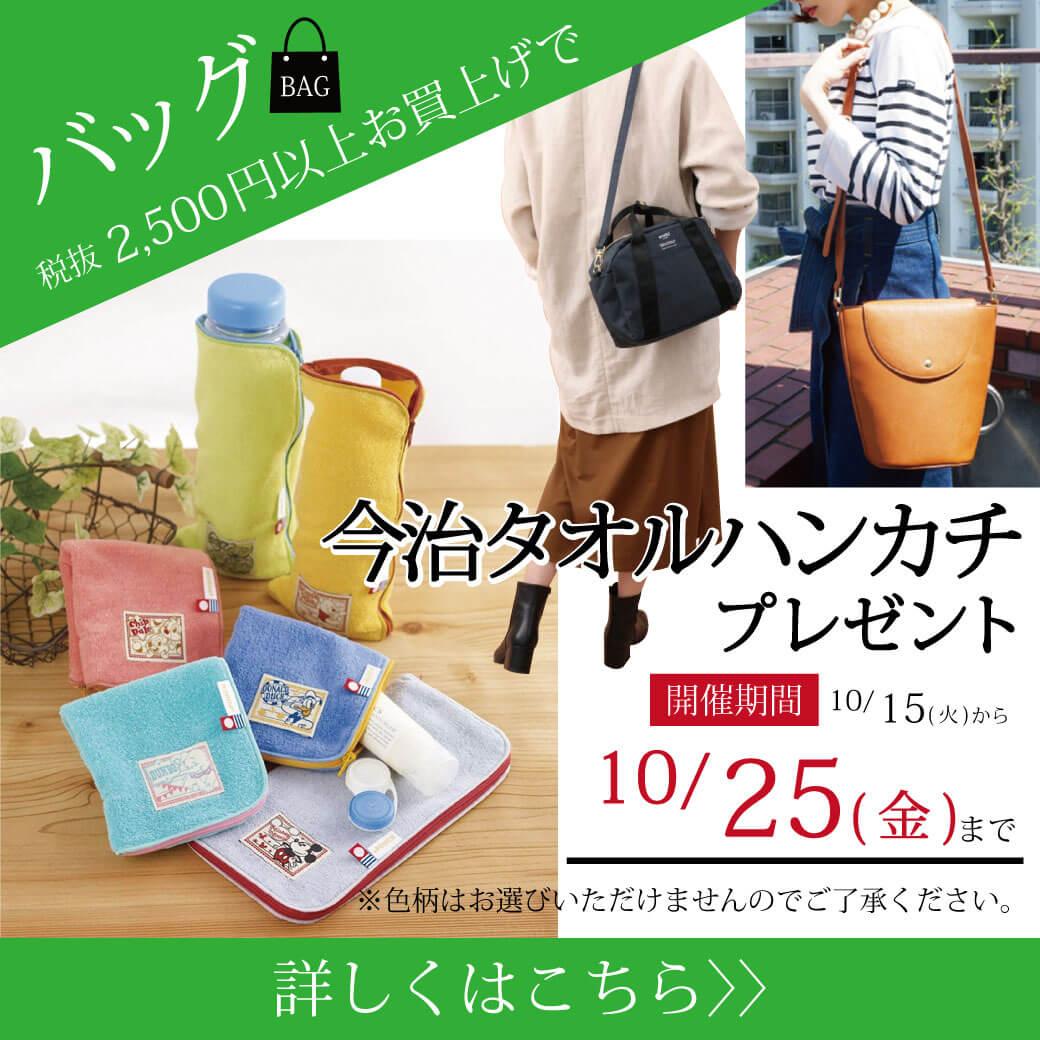 バッグ税抜2,500円以上ご購入で今治タオルハンカチポーチプレゼント!