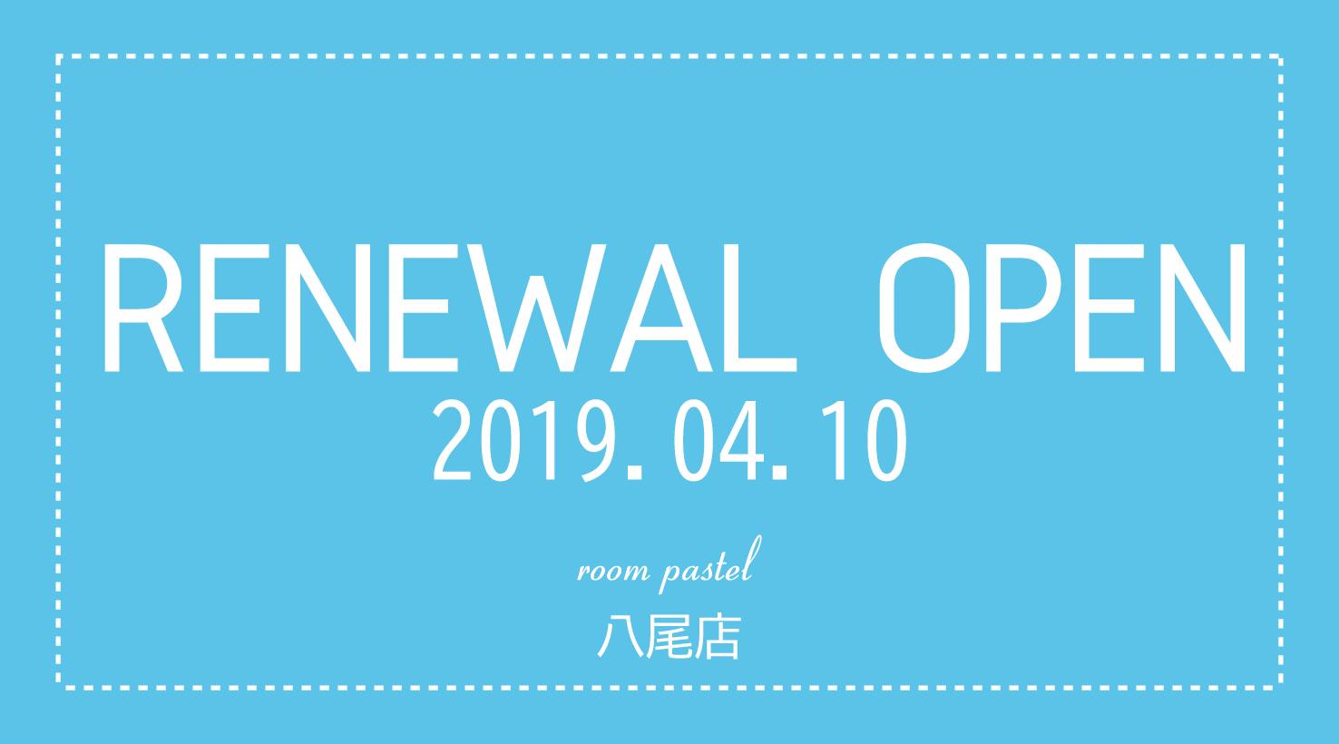 八尾店リニューアルオープン