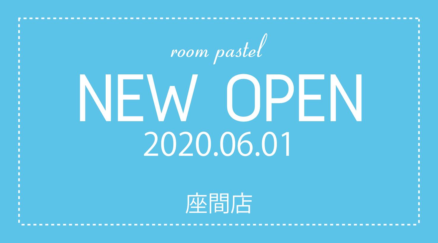 【神奈川県】ルームパステル座間店NEWオープン